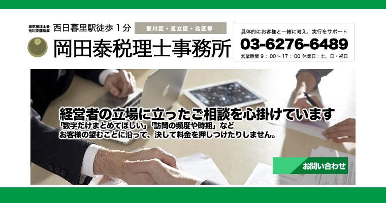 岡田泰税理士事務所へのお問い合わせ